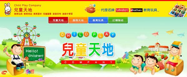 香港兒童天地child play company益智玩具公司啟發幼兒童益智遊戲玩具創作設計思考能力