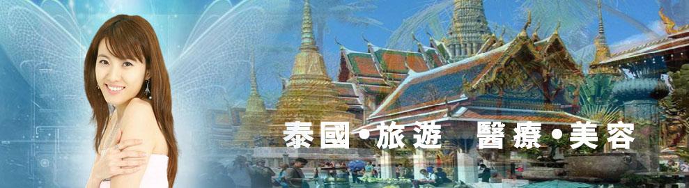 泰國醫療美容旅遊抗衰老運動醫學thailand travel plastic cosmetic surgery beauty anti_aging package 美容護理、整形、整容及泰國旅遊美容旅遊自由行