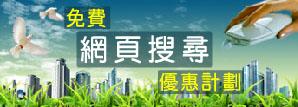 免費網頁搜尋SEO優化服務計劃