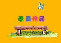 創創作小畫室children summer course hk暑期幼兒童美術塗鴉繪畫畫手工藝興趣班、漫畫素描課程、水墨畫水彩油畫班課程優惠價錢邊間好介紹