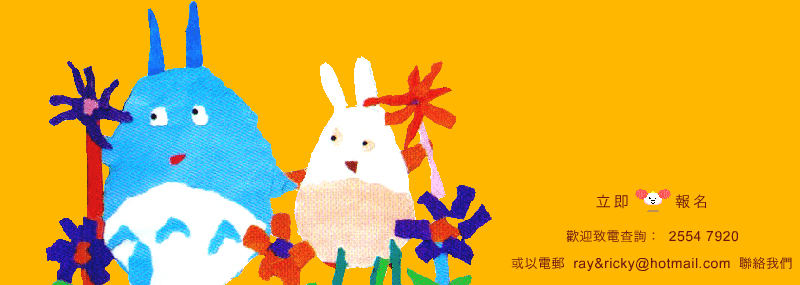 創作小畫室children summer course hk暑期幼兒童美術塗鴉繪畫畫手工藝興趣班、漫畫素描課程、水墨畫水彩油畫班課程優惠價錢邊間好介紹